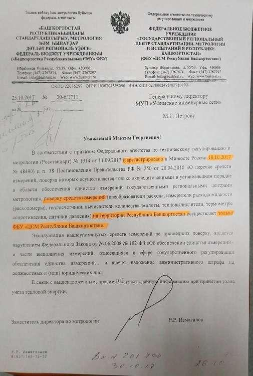 ФБУ ЦСМ Башкортостан ПП250 (2).JPG