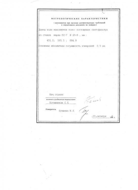 Свидетельство о поверке ПС-7 2 часть.jpg