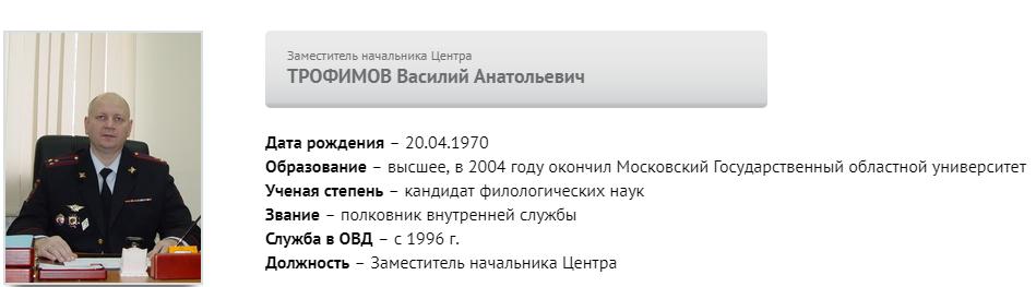 Трофимов.png