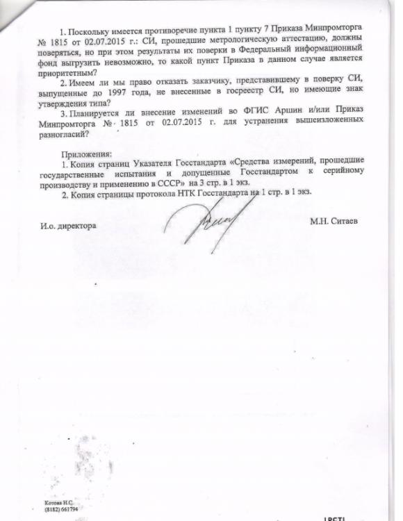 Запрос № ГР - 2.png