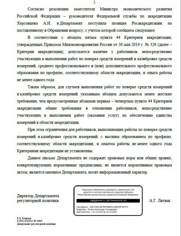 ответ МЭР РФ по опыту поверителя 2.jpg