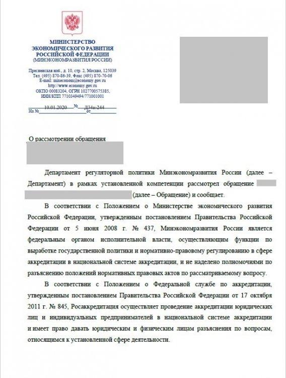 ответ МЭР РФ по опыту поверителя 1.jpg