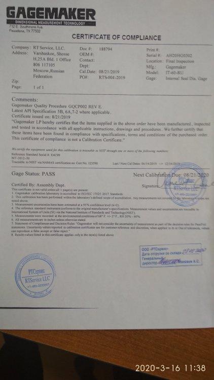 Фото сертификата  IT-60.jpg