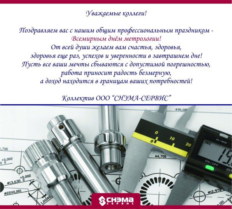 С днем метрологии 2020.jpg