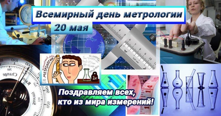 день метролога 2020.jpg