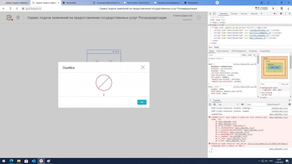 Скрин ошибки.jpg