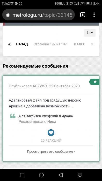 Screenshot_20210226-084444.png