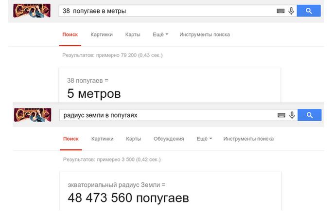 гугл-интернет-песочница-факт-9.png