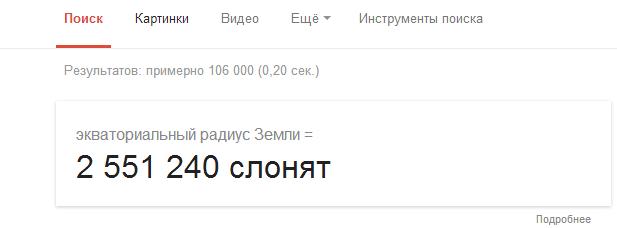 гугл-интернет-песочница-факт-8.png