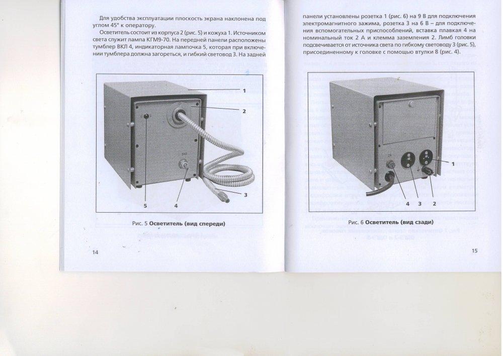 Паспорт ОДГЭ-5, стр. 14-15.JPG